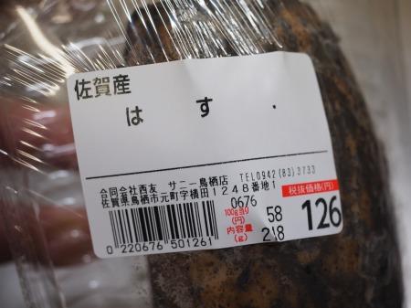 れんこんと牛肉のきんぴら031