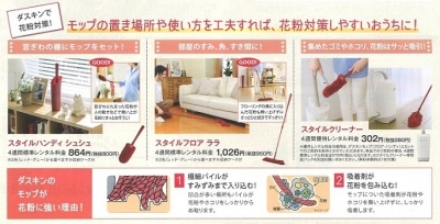 花粉対策モップ4
