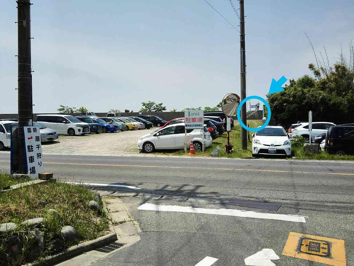 阿野駐車場