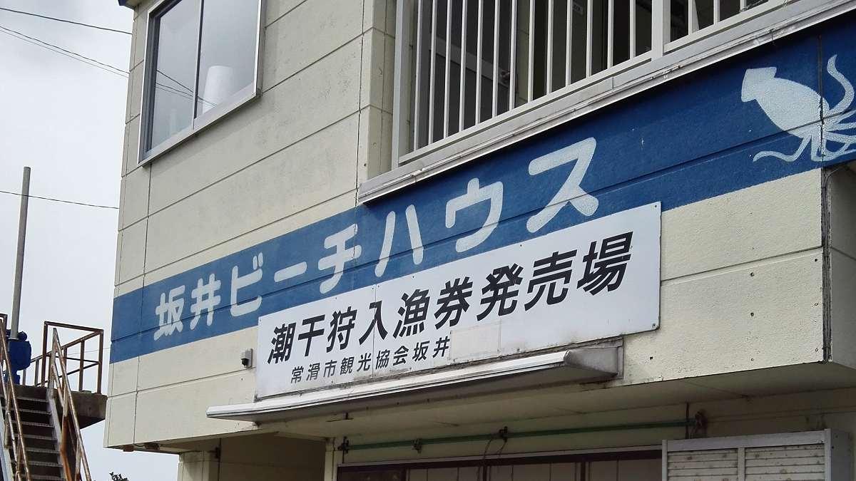 坂井ビーチハウス