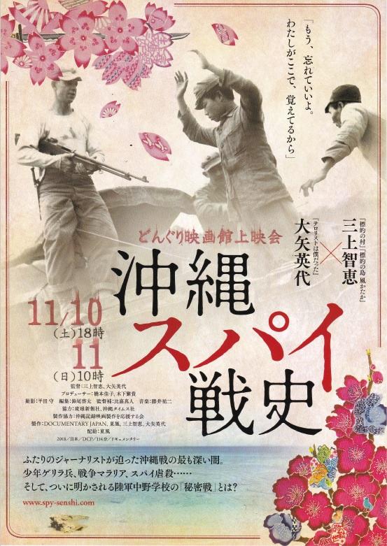 20181012沖縄スパイ戦史1