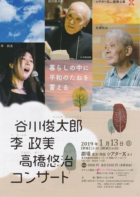 20181026谷川俊太郎_0001