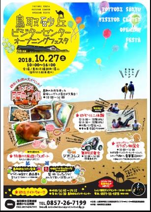 鳥取砂丘ビジターセンター(表)