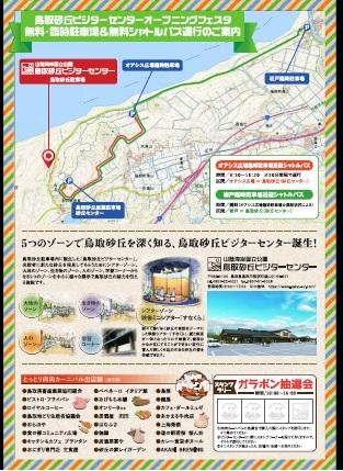 鳥取砂丘ビジターセンター(裏)
