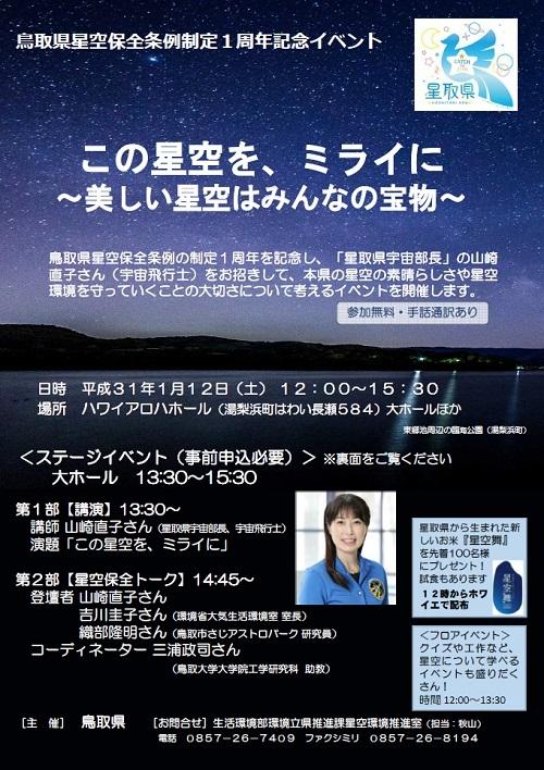 星空_ミライ_(表)小_20190112