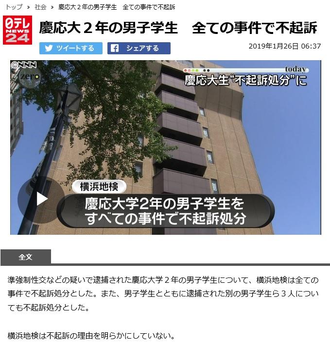 慶応大学レイプ事件