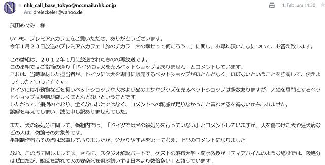 NHK 旅のチカラ