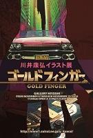 川井康弘イラスト展「ゴールドフィンガー」