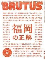 福岡の正解