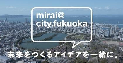 未来実験都市・福岡
