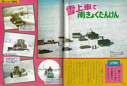 雪上車で南極探検