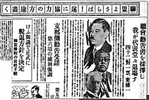 国際連盟脱退を報じる東京朝日新聞