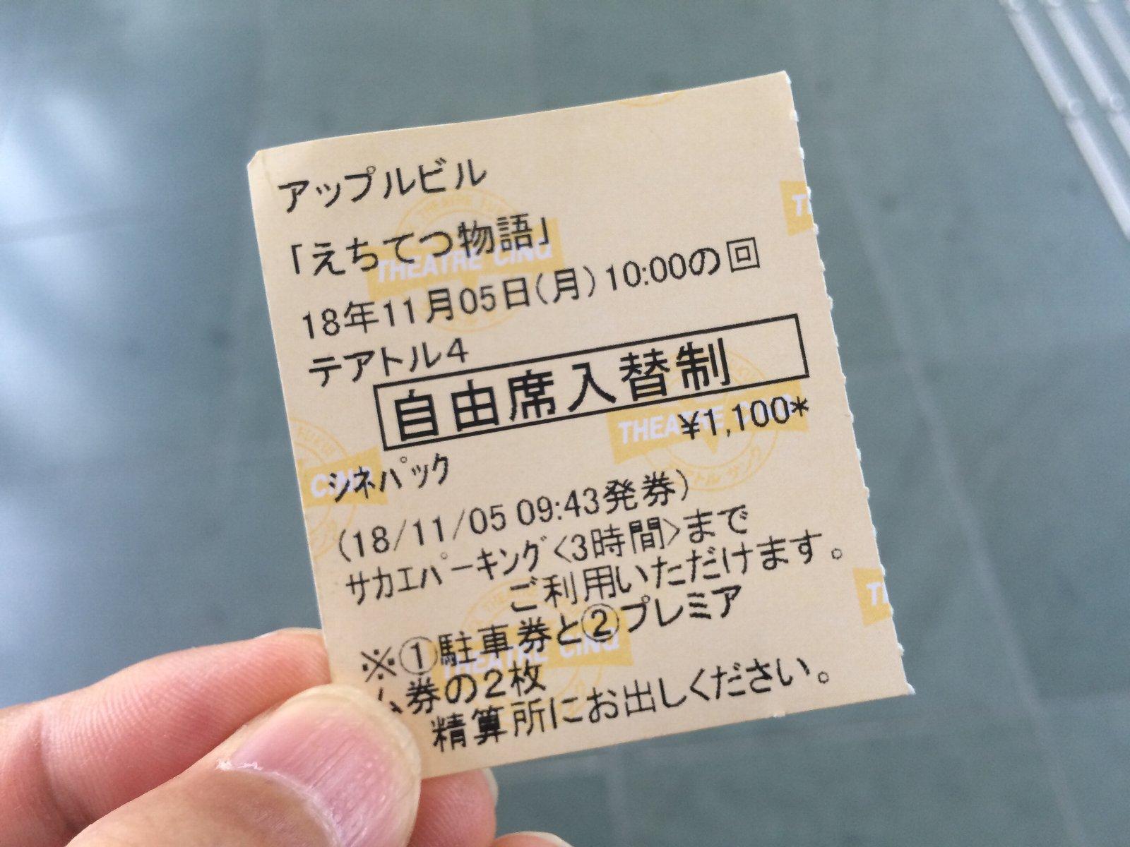20181105 『えちてつ物語』チケット