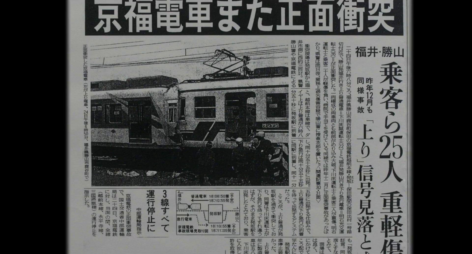 『えちてつ物語』予告編より 京福事故