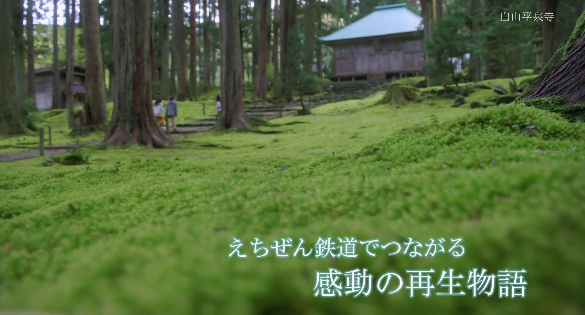 『えちてつ物語』より 平泉寺