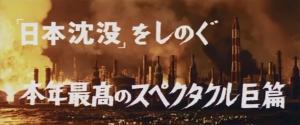 『東京湾炎上』予告編より
