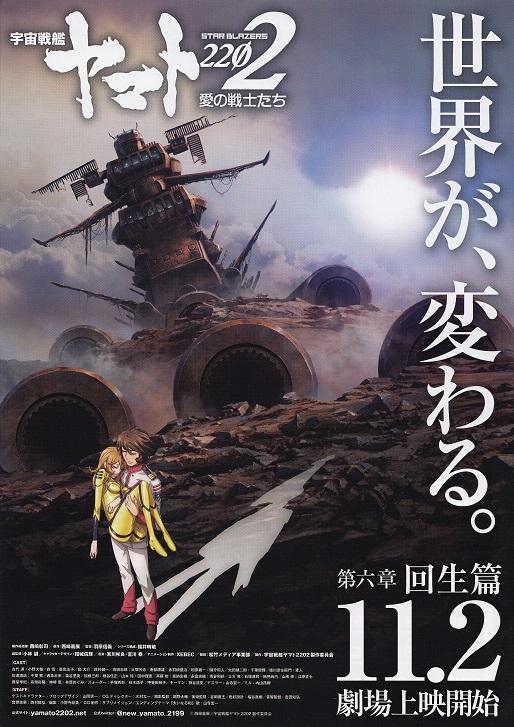 『宇宙戦艦ヤマト2202-愛の戦士たち- 第六章:回天篇』ポスター画像