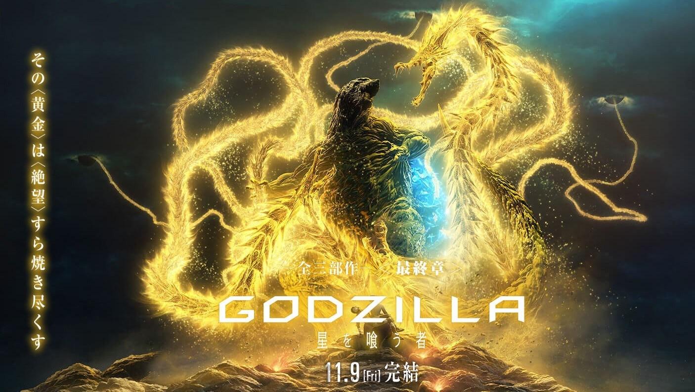 『GODZILLA 星を喰う者』ポスター画像