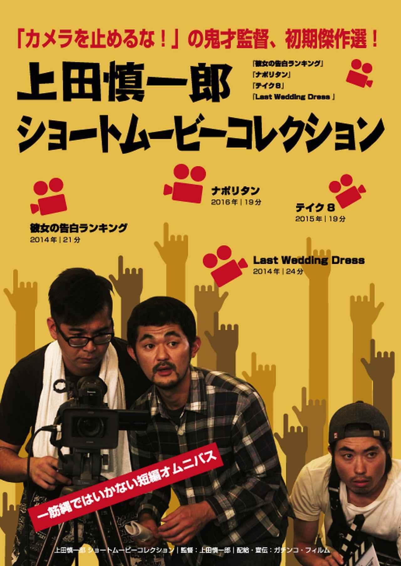 『上田慎一郎ショートムービーコレクション』ポスター画像
