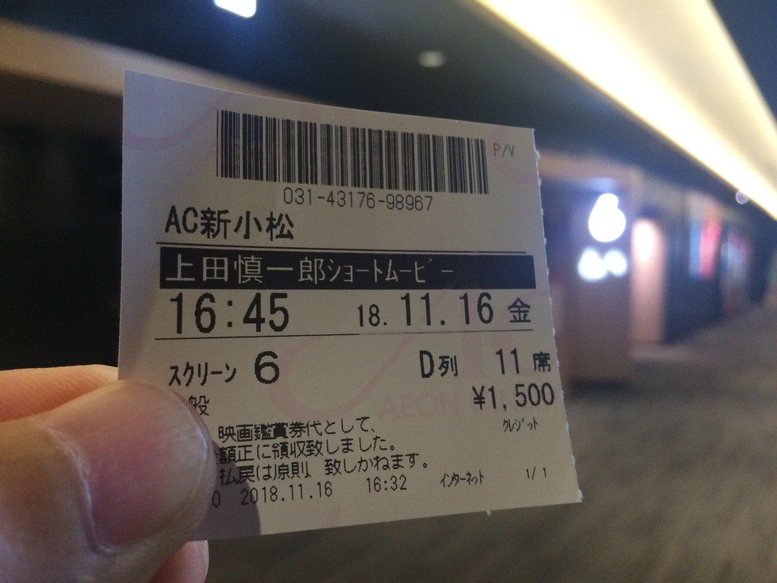 『上田慎一郎ショートフィルム』チケット