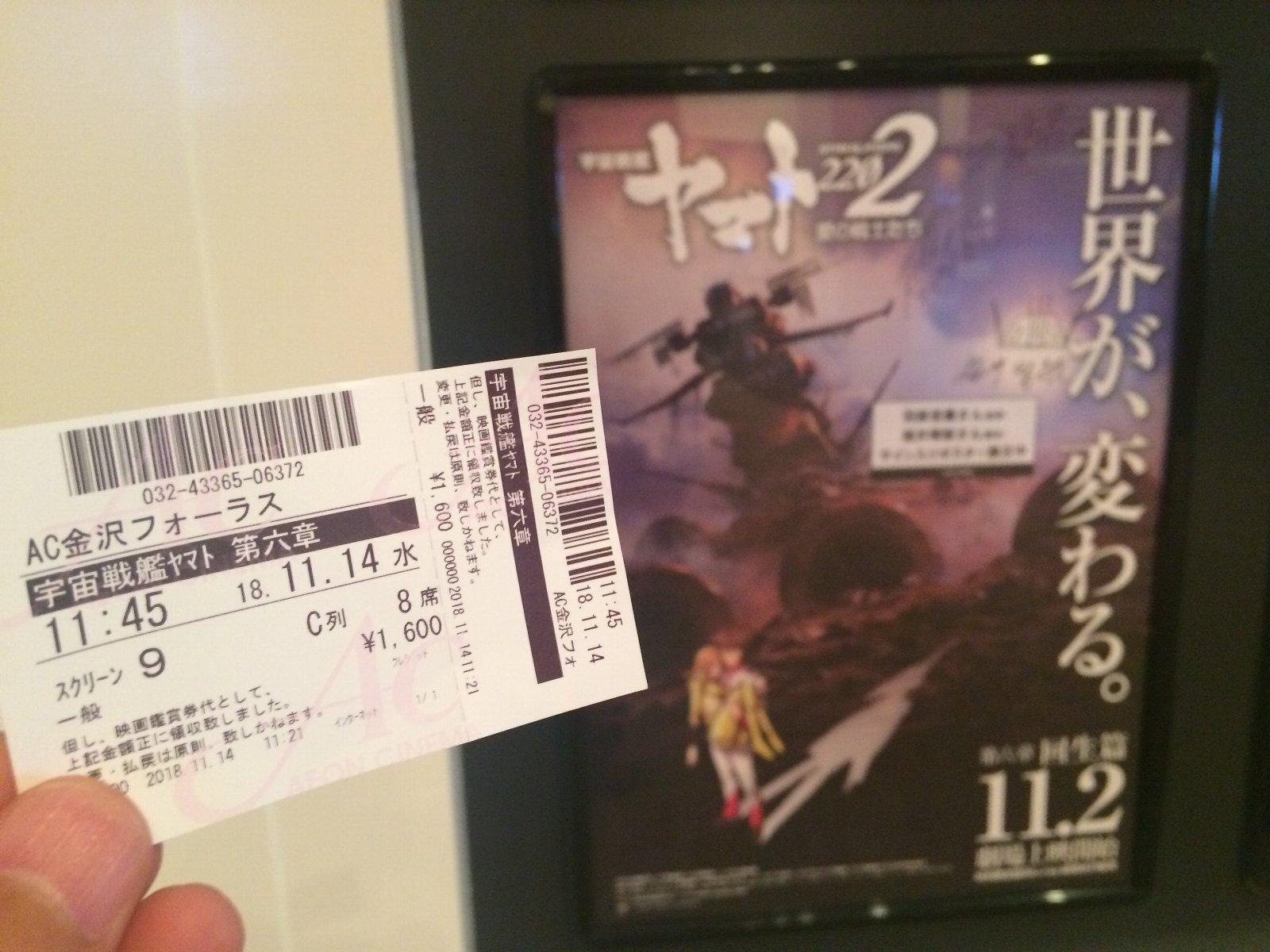 『宇宙戦艦ヤマト2202⑥』チケット