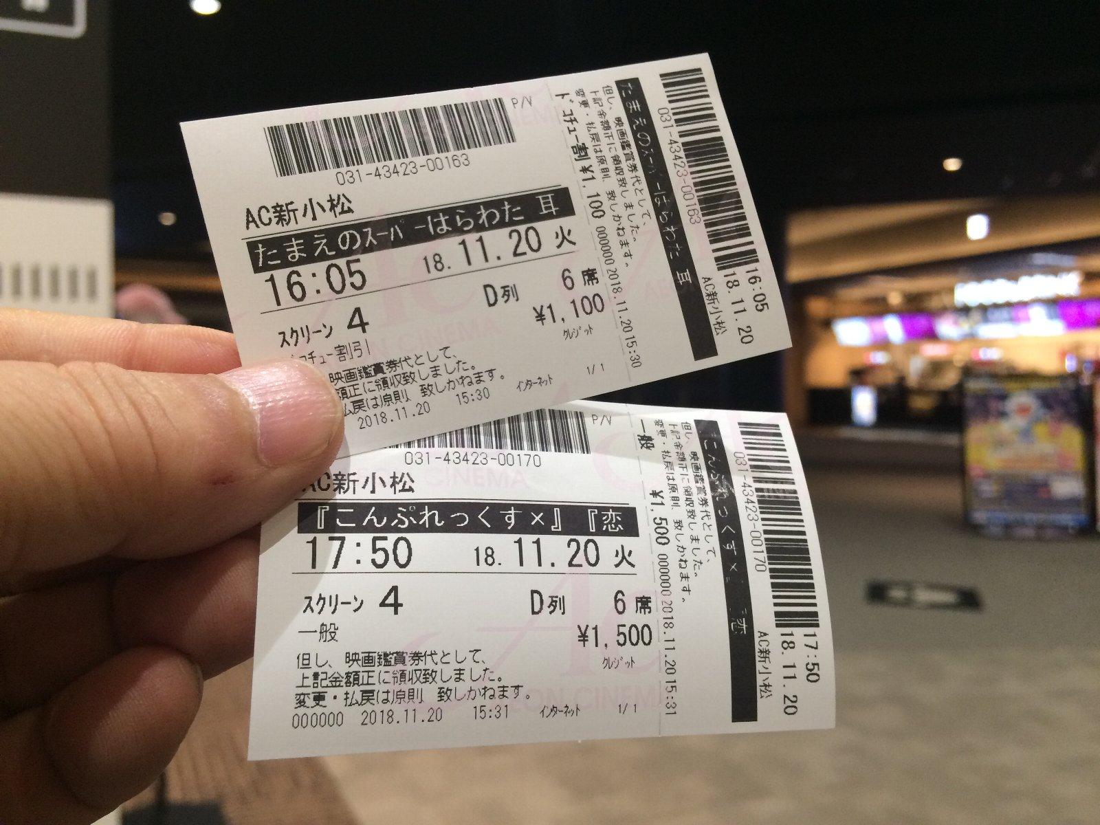 20181120 チケット2枚