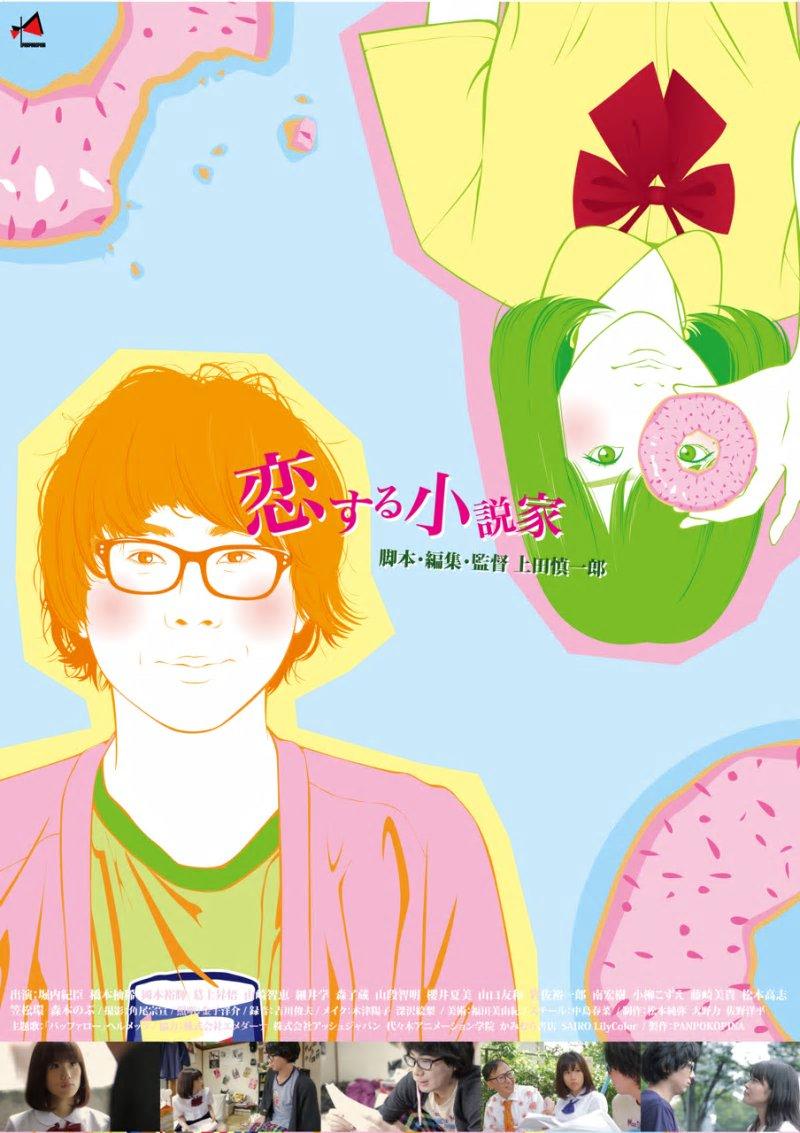 『恋する小説家』ポスター画像