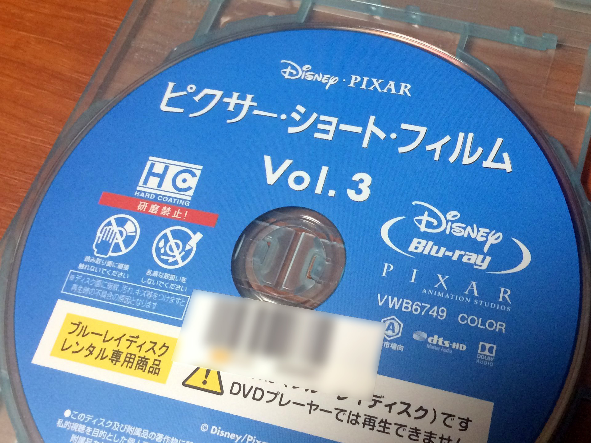 『ピクサー・ショート・フィルム3』レンタルディスク