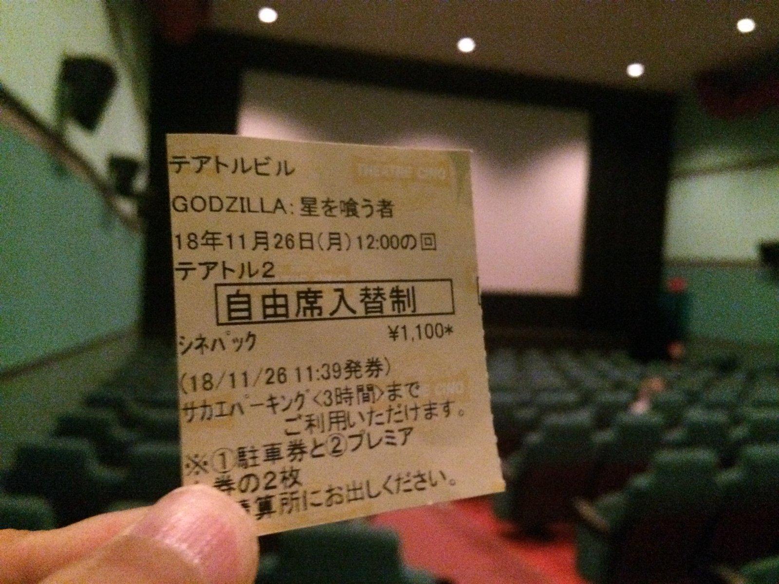 『ゴジラ 星を喰う者』チケット