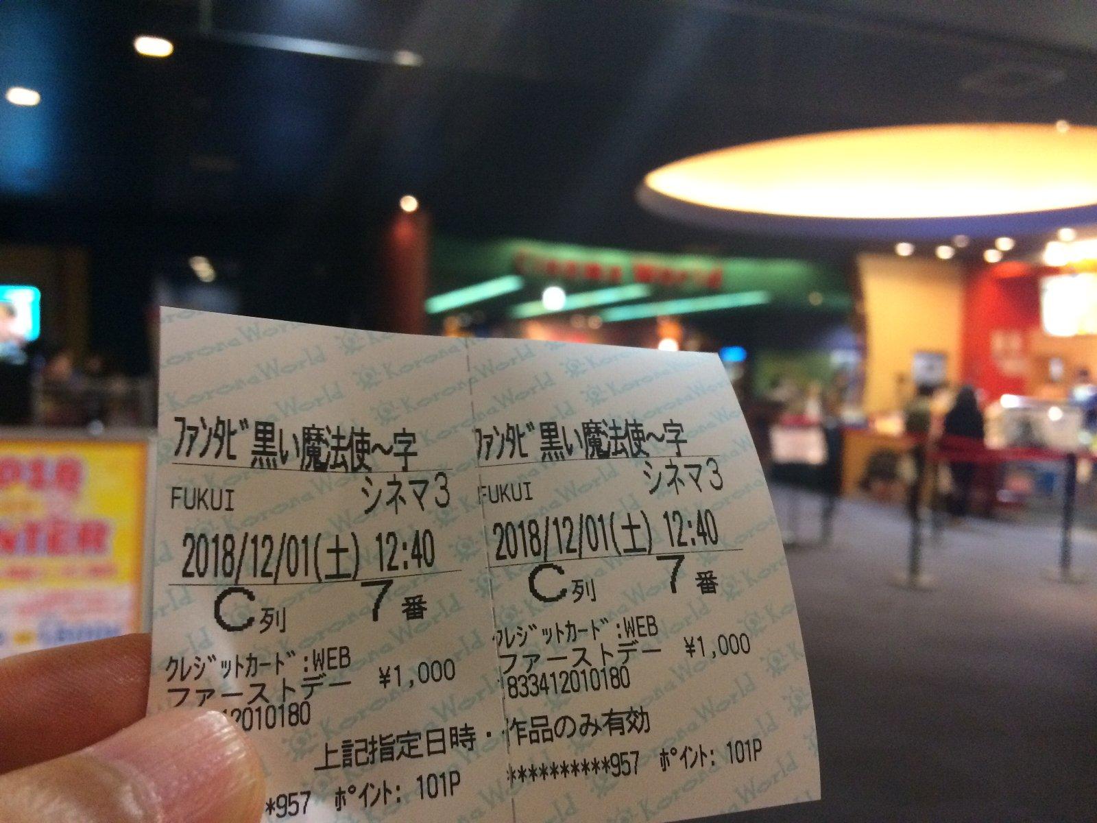 『ファンタビ2』チケット