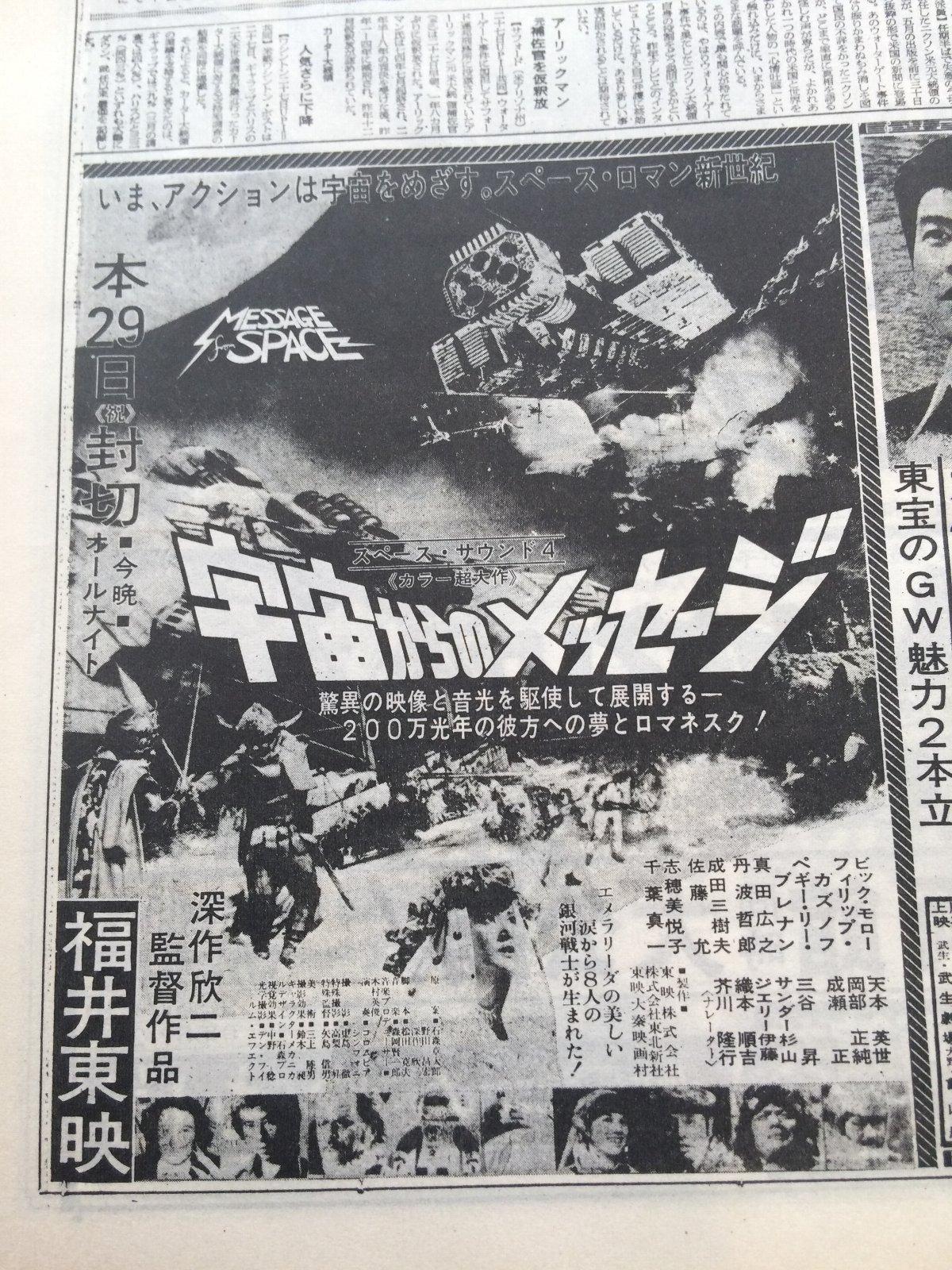 『宇宙からのメッセージ』新聞広告