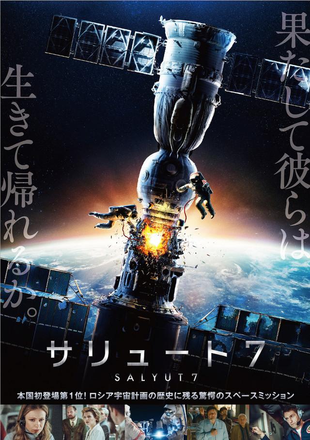 『サリュート7』ポスター画像