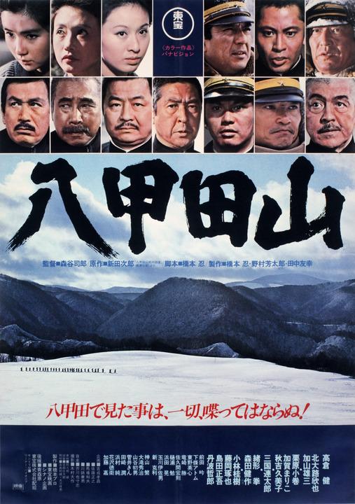 『八甲田山』ポスター画像