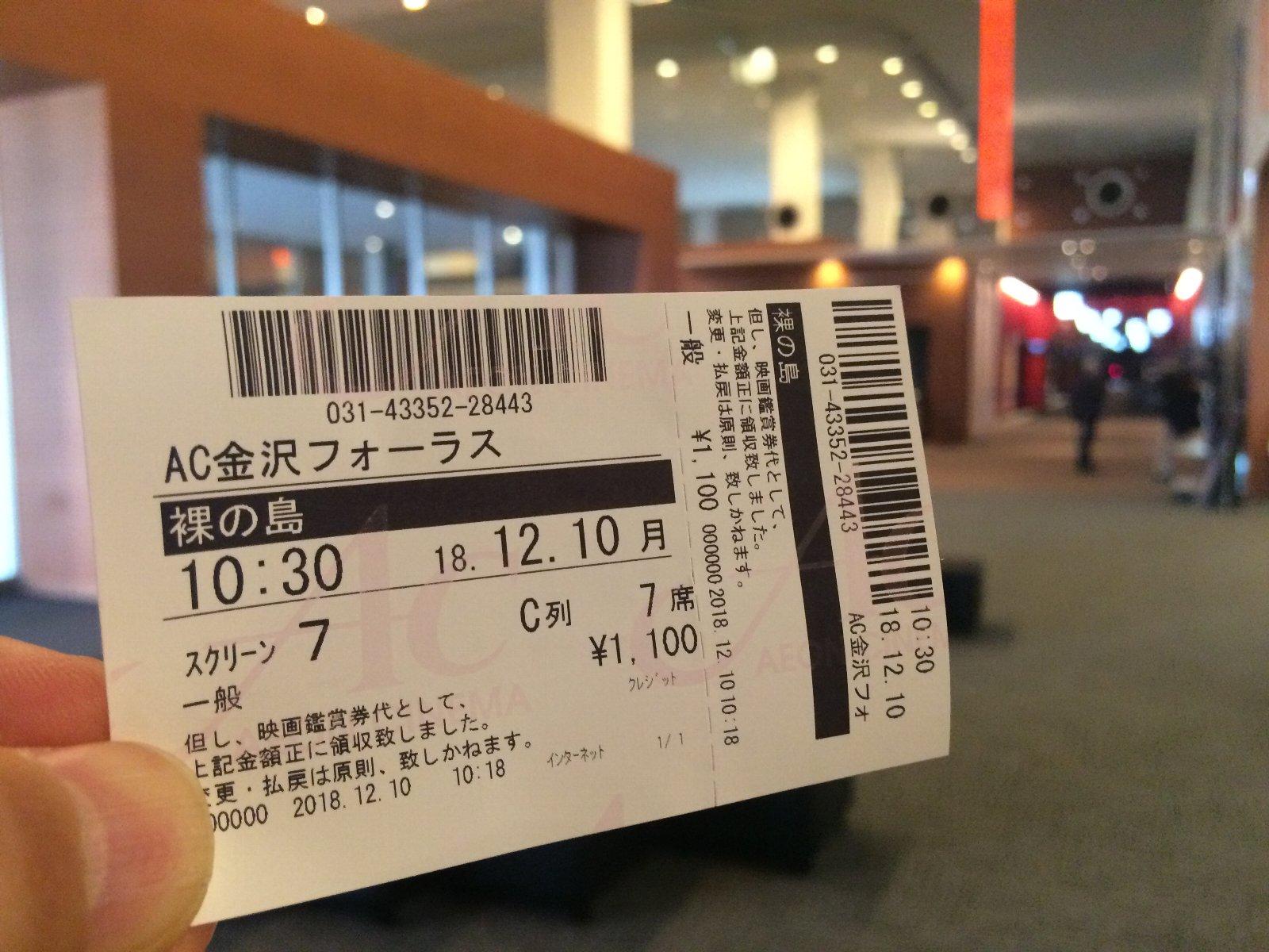 『裸の島』チケット