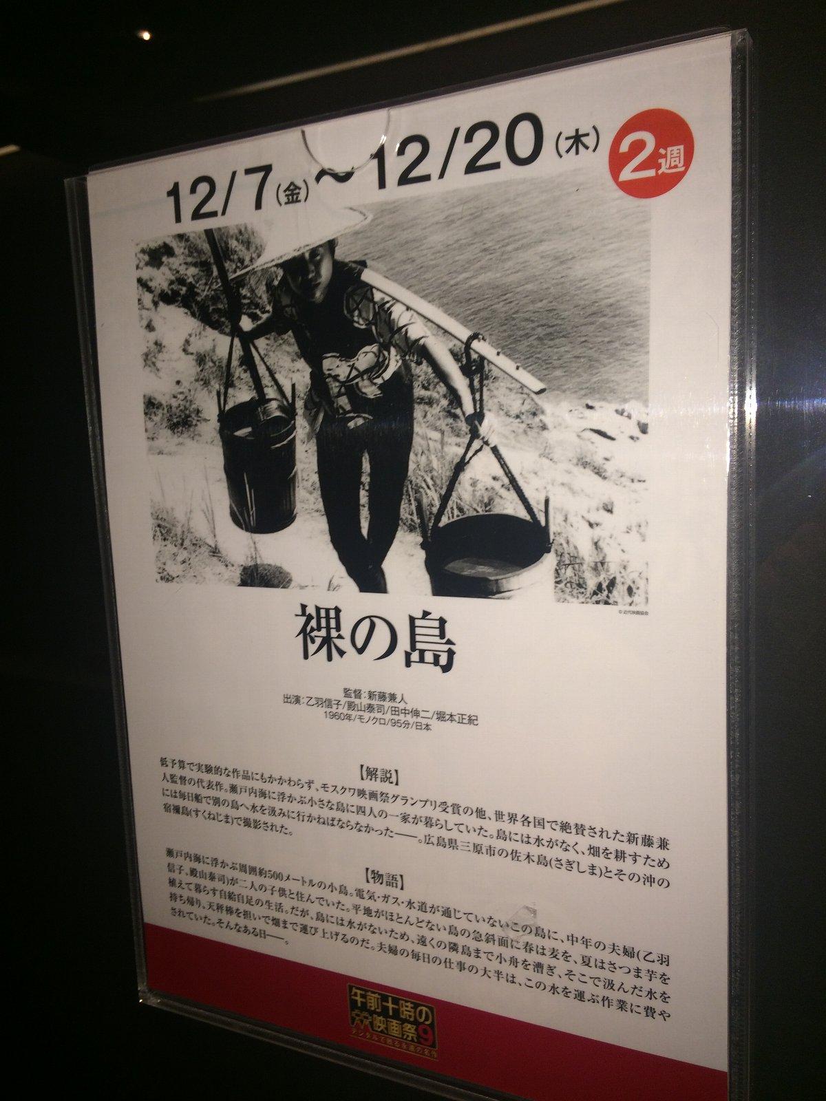 『裸の島』劇場内ポスター