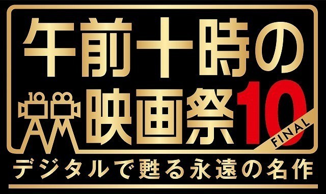 「午前10時の映画祭10 FINAL」