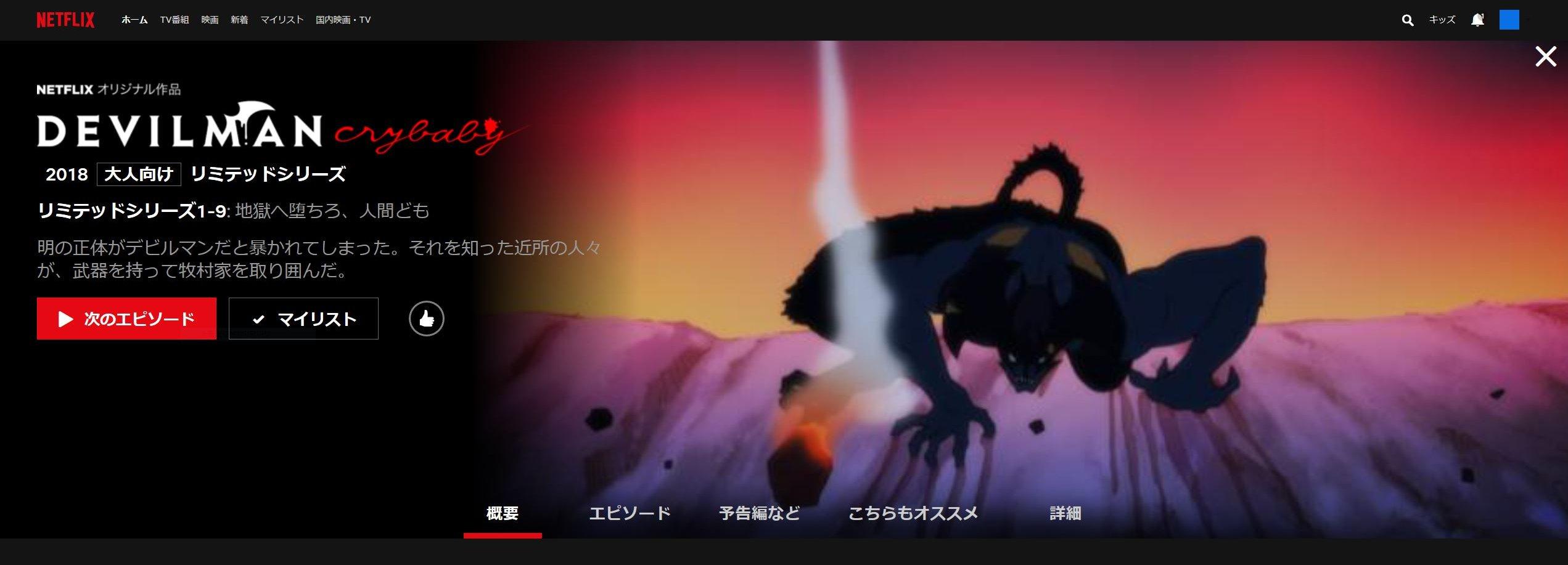 『DevilmanCrybaby』第9話サブタイトル