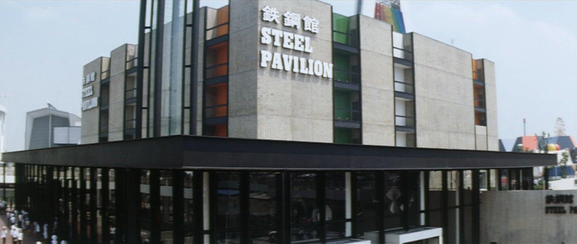 『公式長編記録映画 日本万国博覧会』より 鉄鋼館