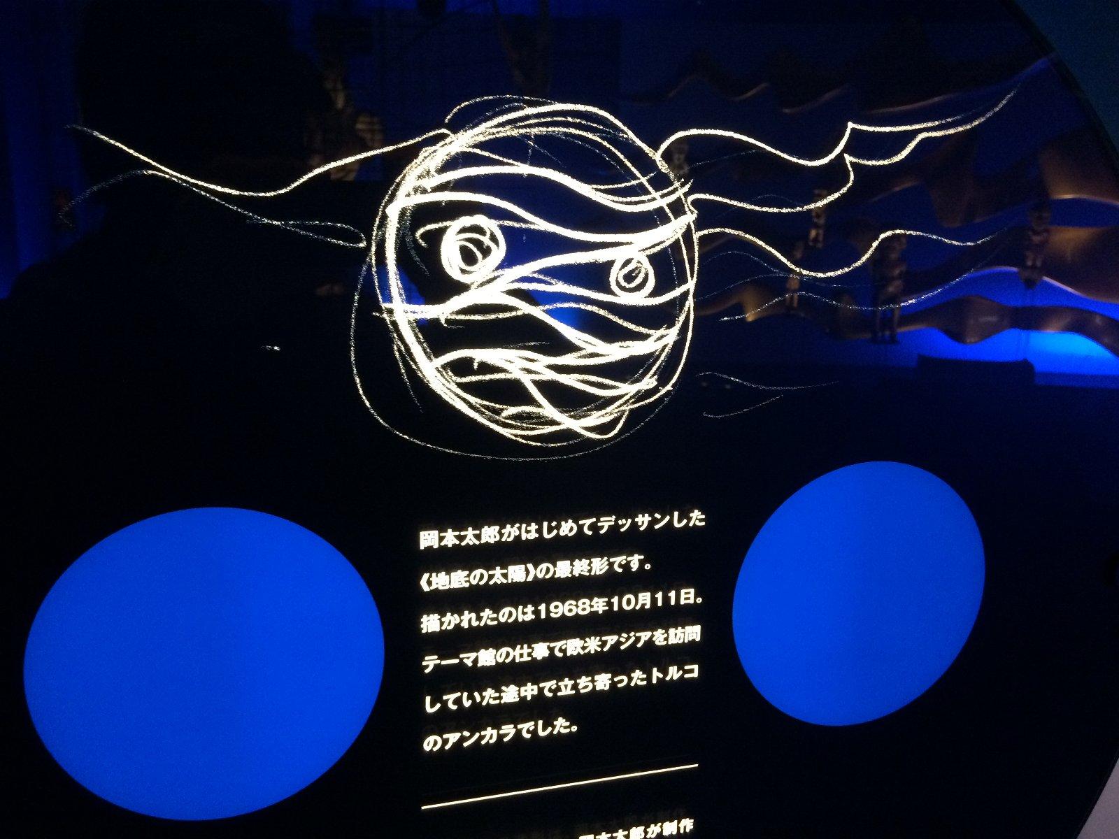 20181220_06 太陽の塔 岡本太郎オリジナルデザイン