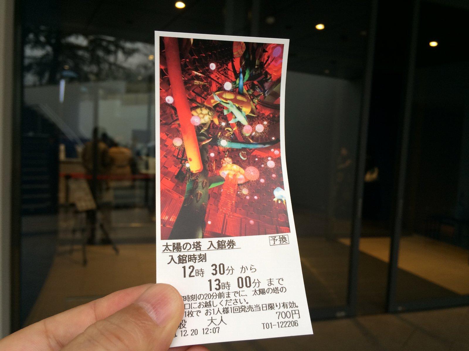 20181220_05 太陽の塔 チケット
