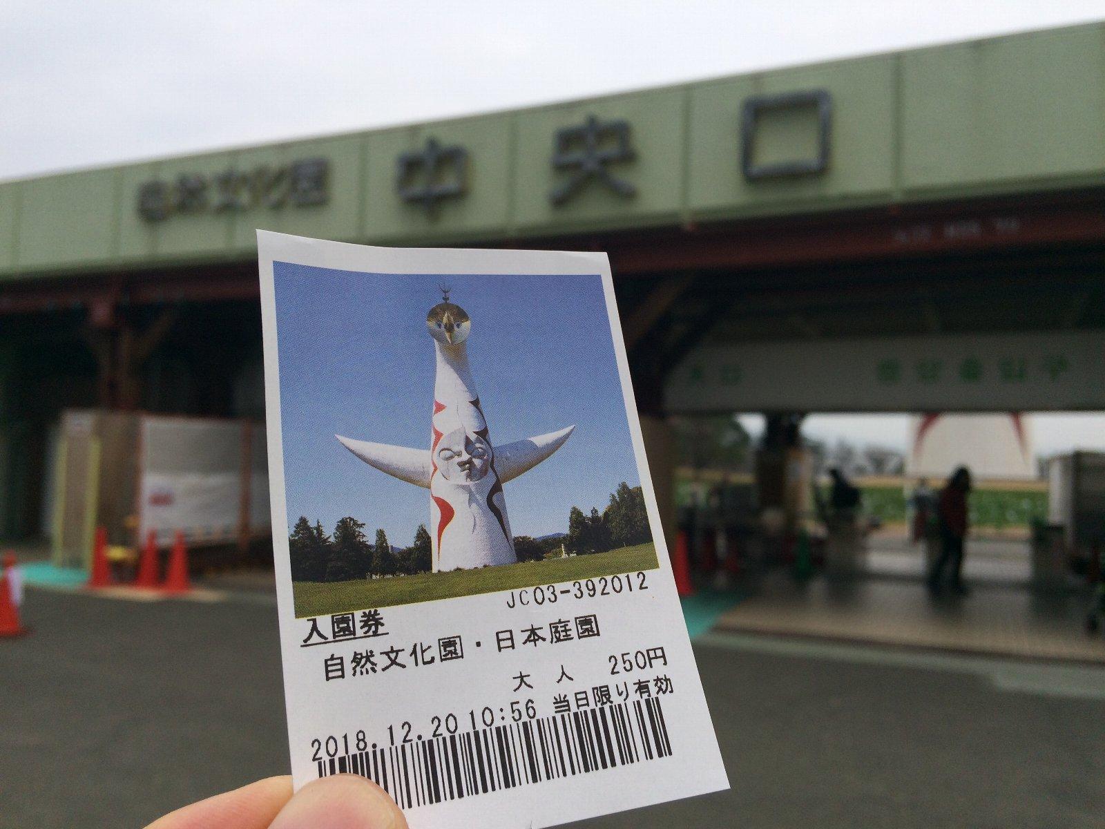 20181220_02 万博公園チケット