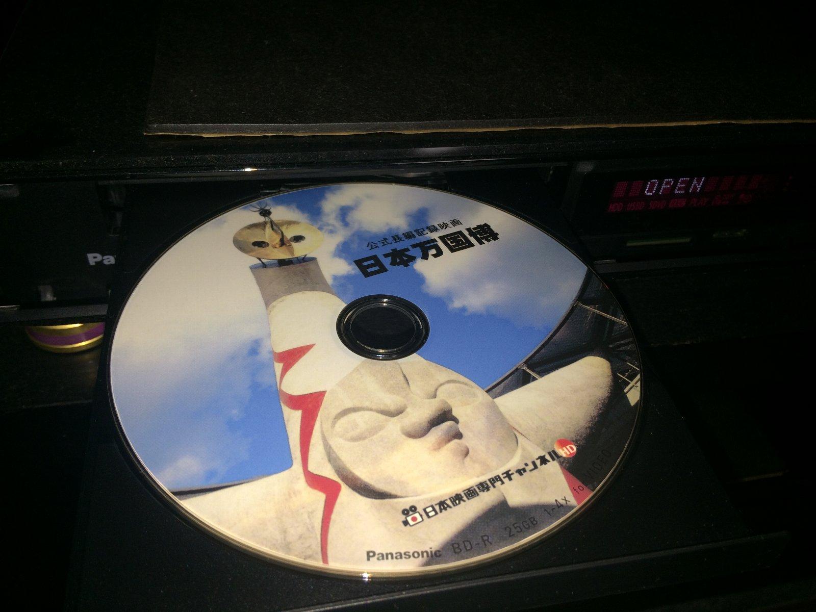 『公式記録映画 日本万国博覧会』録画BD