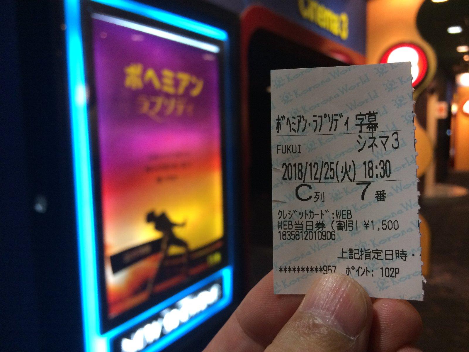 『ボヘミアン・ラプソディ』チケット