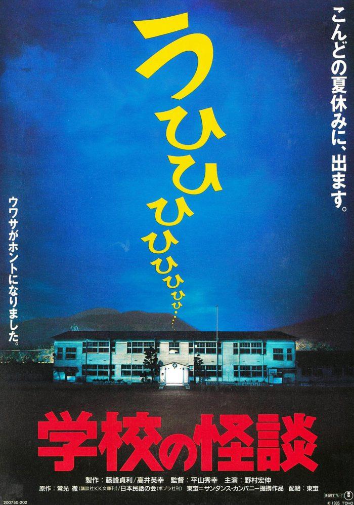 『学校の怪談』ポスター