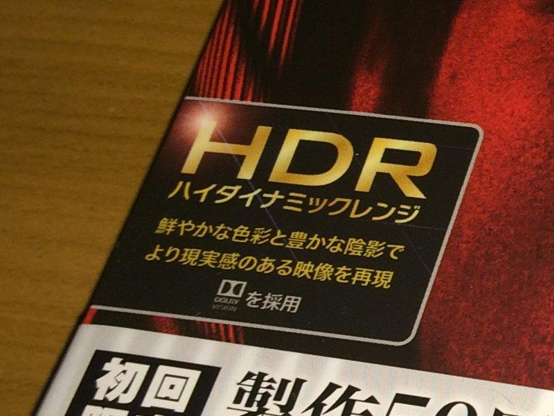 『2001年宇宙の旅』UHDはドルビービジョン