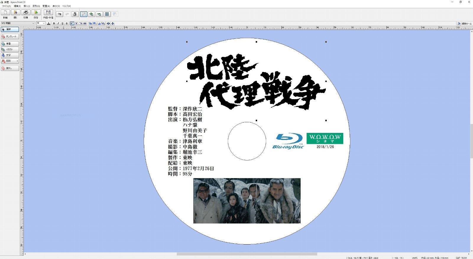 Epson Print CD タイトルロゴを載せてみた