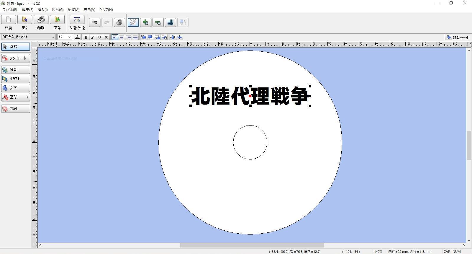 Epson Print CD とりあえず極太ゴシックでタイトルだけ