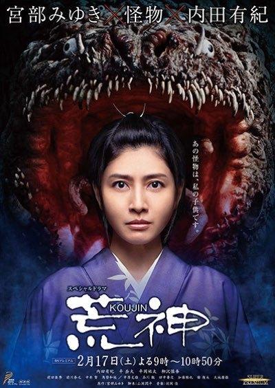 NHK『荒神』ポスター画像
