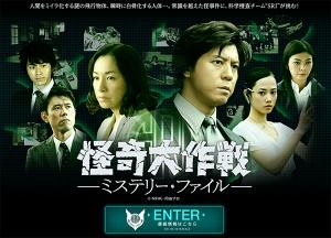NHK『怪奇大作戦 ミステリーファイル』