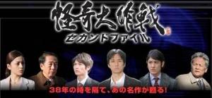 NHK『怪奇大作戦 セカンドファイル』